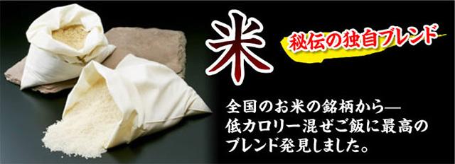 低カロリーご飯に最適な白米ブレンド