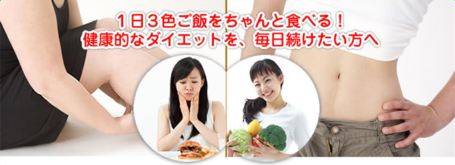 毎日3食健康的なダイエットを続けたいから低カロリーご飯。